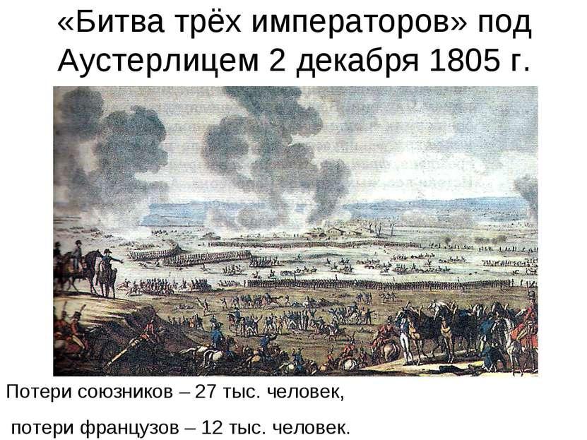 «Битва трёх императоров» под Аустерлицем 2 декабря 1805 г. Потери союзников –...