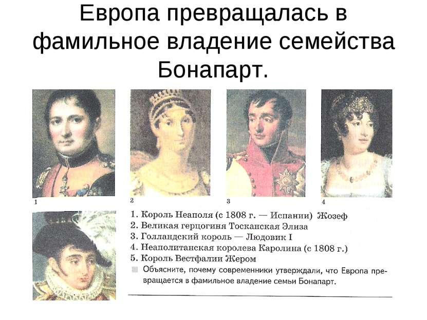Европа превращалась в фамильное владение семейства Бонапарт.