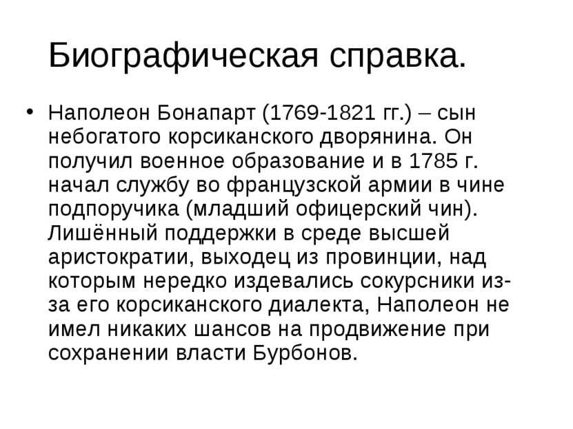 Биографическая справка. Наполеон Бонапарт (1769-1821 гг.) – сын небогатого ко...