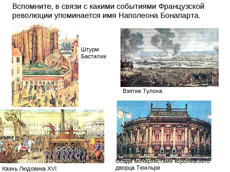 Вспомните, в связи с какими событиями Французской революции упоминается имя Н...