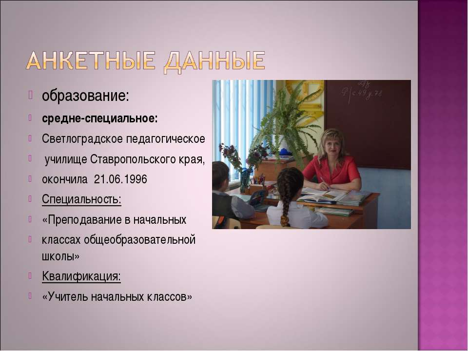 образование: средне-специальное: Светлоградское педагогическое училище Ставро...