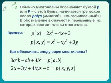 Обычно многочлены обозначают буквой р или Р – с этой буквы начинается греческ...