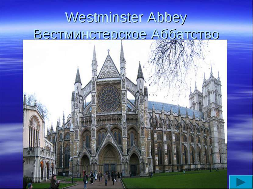 Westminster Abbey Вестминстерское Аббатство