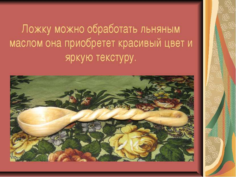 Ложку можно обработать льняным маслом она приобретет красивый цвет и яркую те...