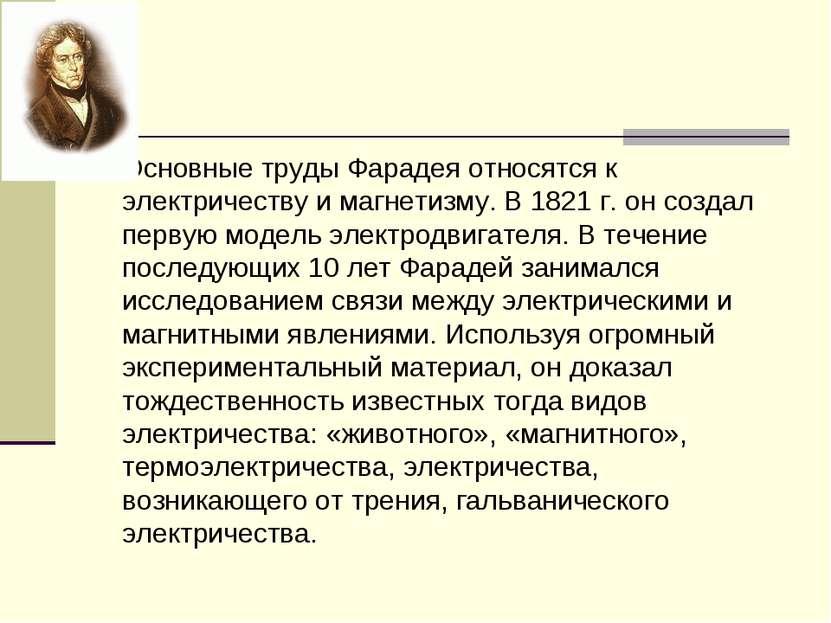 Основные труды Фарадея относятся к электричеству и магнетизму. В 1821 г. он с...