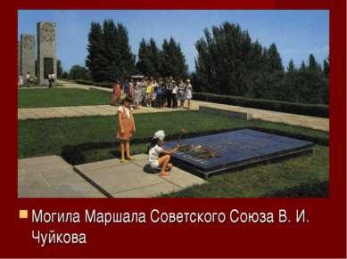 Могила Маршала Советского Союза В. И. Чуйкова