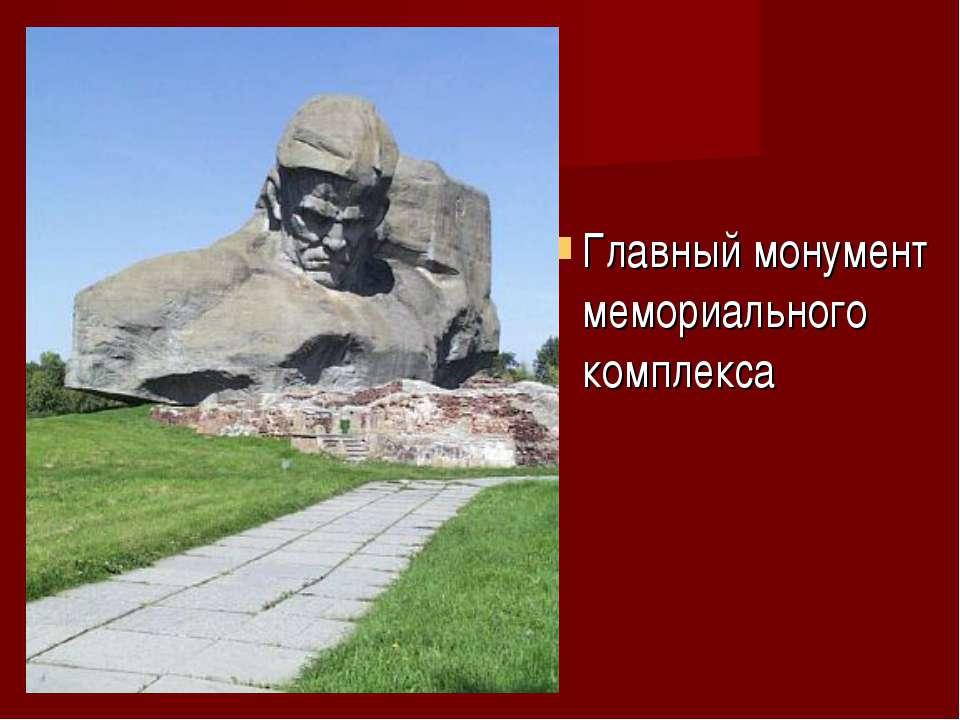 Главный монумент мемориального комплекса