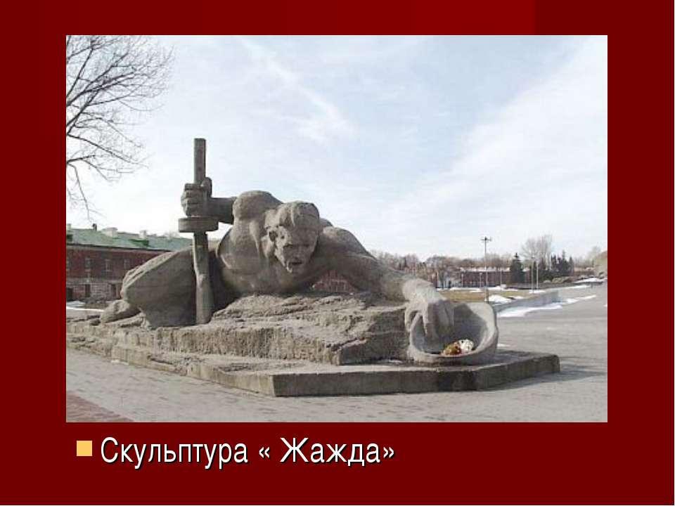 Скульптура « Жажда»