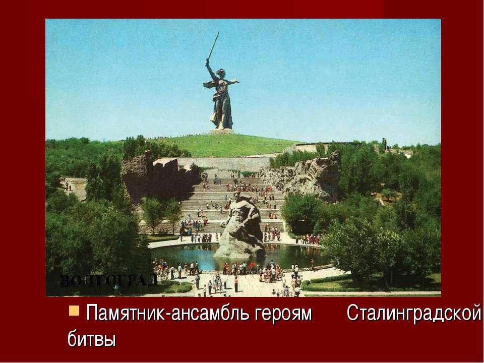 Памятник-ансамбль героям Сталинградской битвы