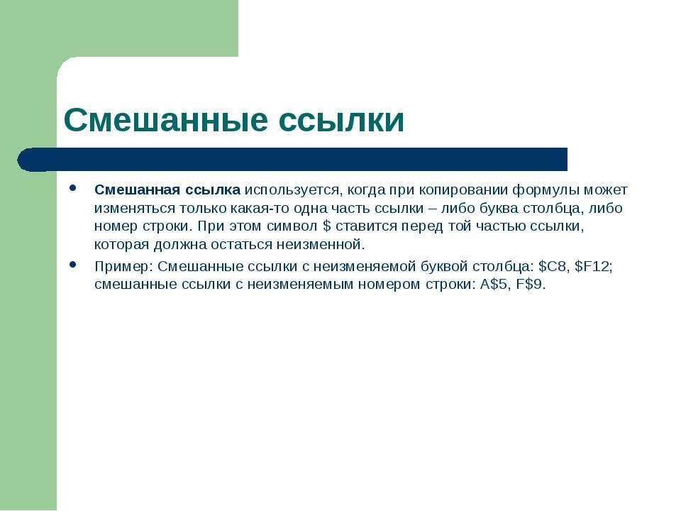 Смешанные ссылки Смешанная ссылка используется, когда при копировании формулы...