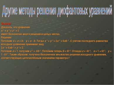 Задача: Доказать, что уравнение x 3 + y 3 + z 3 = 2 имеет бесконечно много ре...