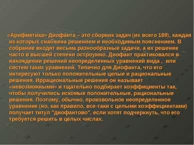 «Арифметика» Диофанта – это сборник задач (их всего 189), каждая из которых с...