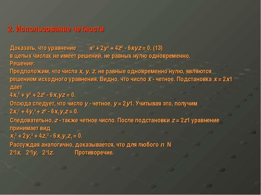 2. Использование четности Доказать, что уравнение x3 + 2y3 + 4z3 - 6xyz = 0, ...