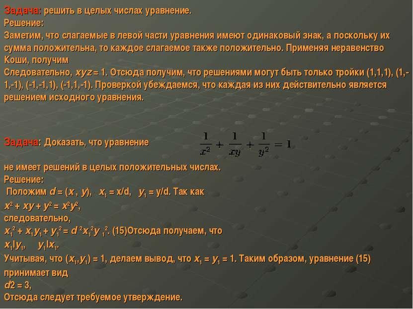 Задача: решить в целых числах уравнение. Решение: Заметим, что слагаемые в ле...