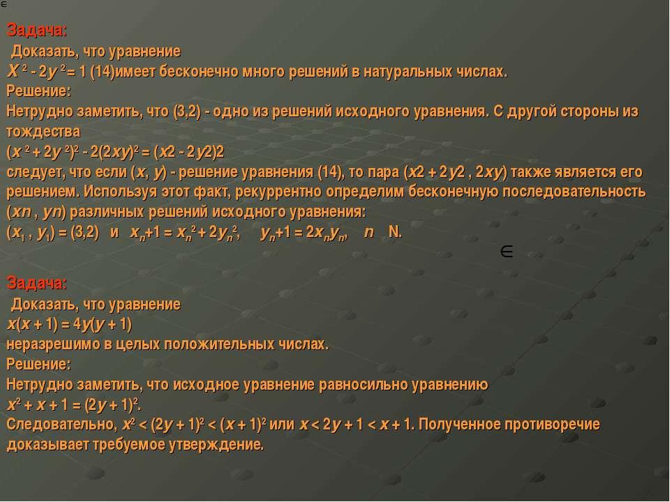 Задача: Доказать, что уравнение X 2 - 2y 2 = 1 (14)имеет бесконечно много реш...