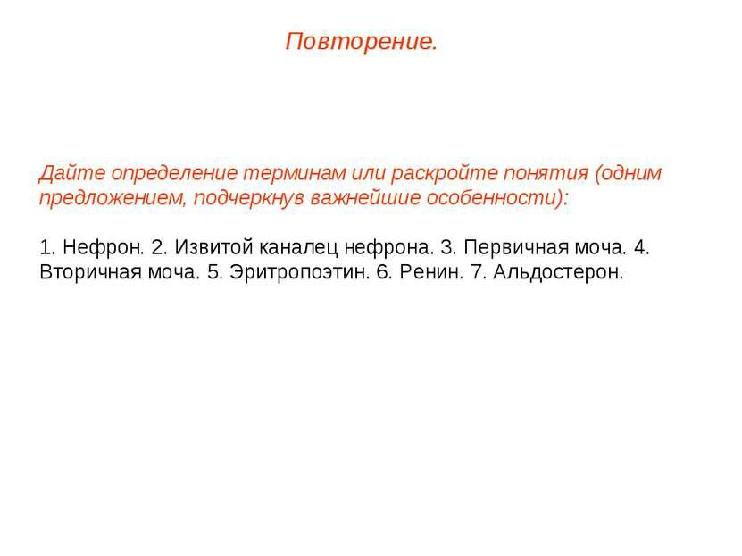 Дайте определение терминам или раскройте понятия (одним предложением, подчерк...