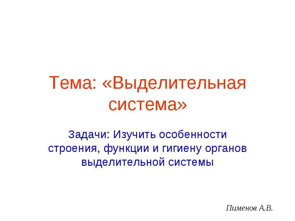 Тема: «Выделительная система» Задачи: Изучить особенности строения, функции и...