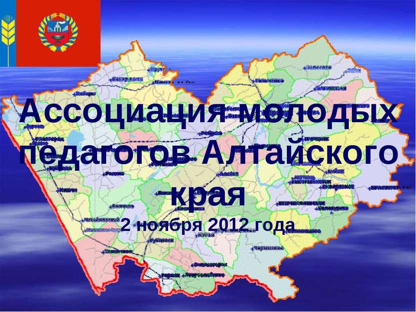 Ассоциация молодых педагогов Алтайского края 2 ноября 2012 года