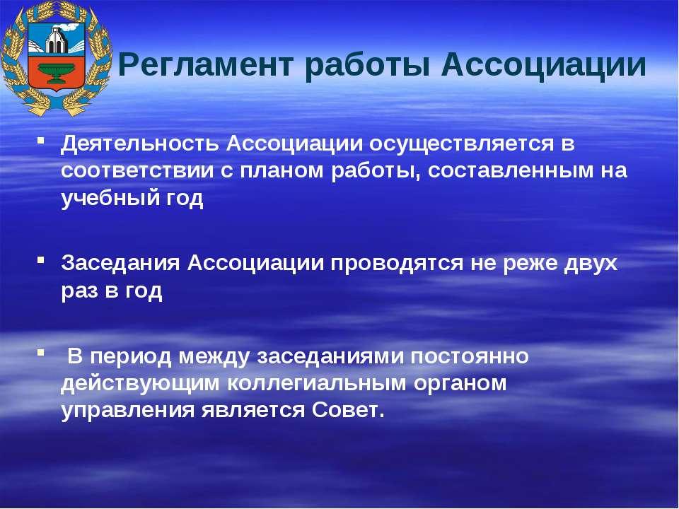 Регламент работы Ассоциации  Деятельность Ассоциации осуществляется в соотве...