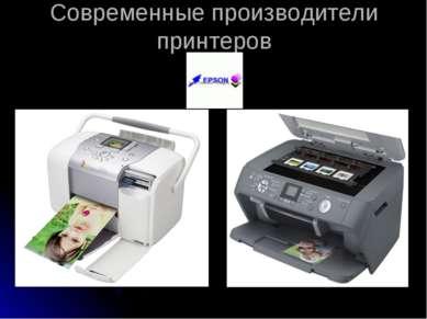 Современные производители принтеров