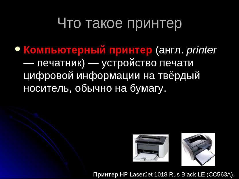 Что такое принтер Компьютерный принтер (англ. printer — печатник) — устройств...