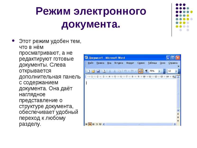 Режим электронного документа. Этот режим удобен тем, что в нём просматривают,...