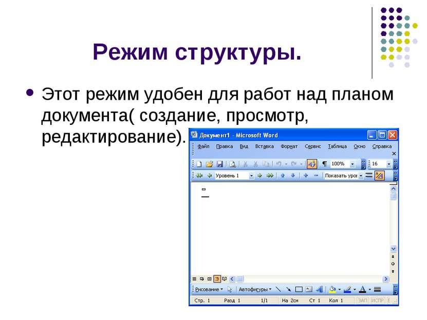 Режим структуры. Этот режим удобен для работ над планом документа( создание, ...