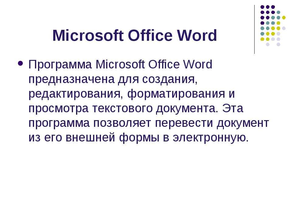 Microsoft Office Word Программа Microsoft Office Word предназначена для созда...