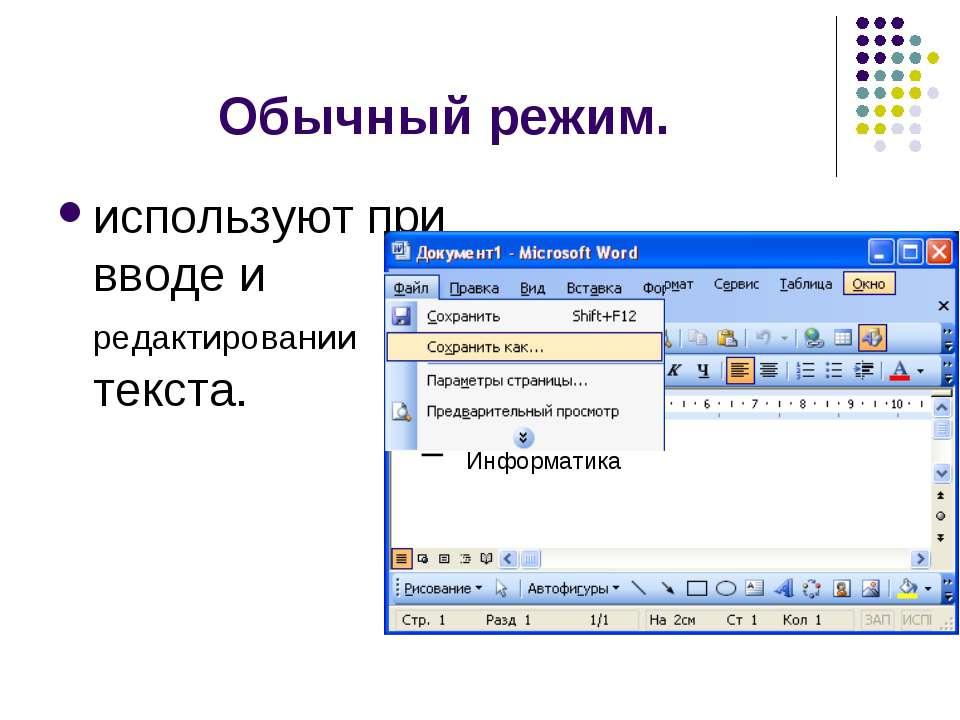 Обычный режим. используют при вводе и редактировании текста. Информатика