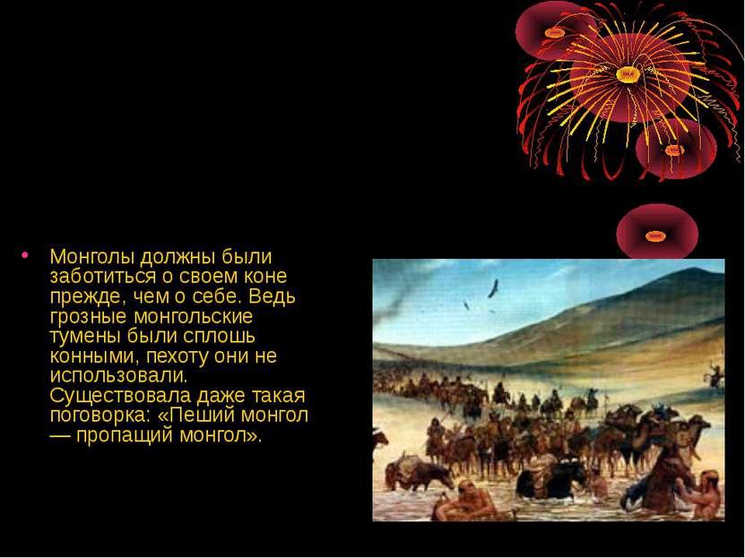 Монголы должны были заботиться о своем коне прежде, чем о себе. Ведь грозные ...