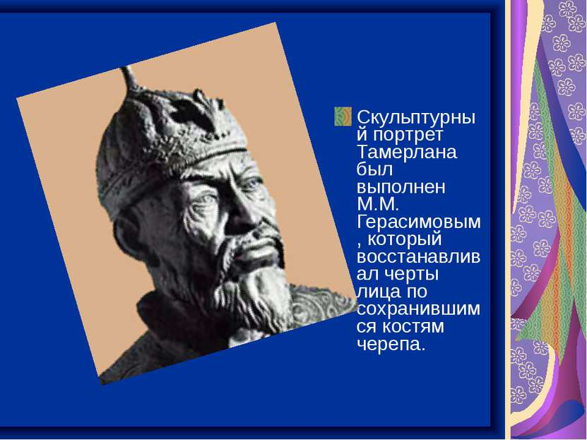 Скульптурный портрет Тамерлана был выполнен М.М. Герасимовым, который восстан...
