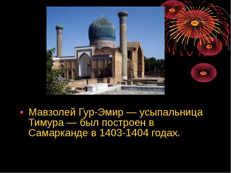 Мавзолей Гур-Эмир — усыпальница Тимура — был построен в Самарканде в 1403-140...