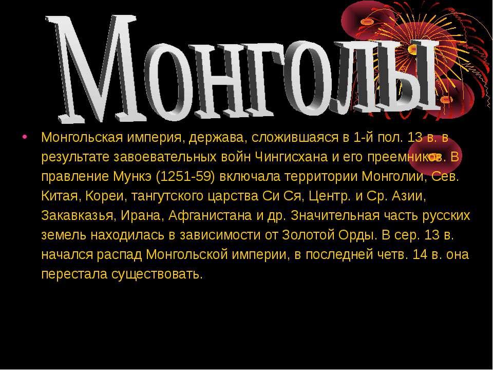 Монгольская империя, держава, сложившаяся в 1-й пол. 13 в. в результате завое...