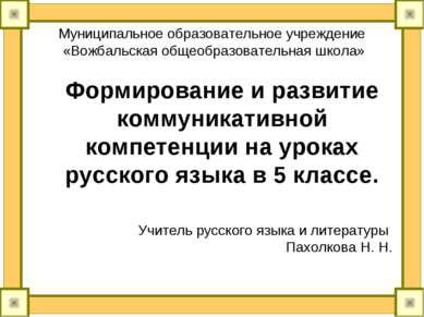 Муниципальное образовательное учреждение «Вожбальская общеобразовательная шко...