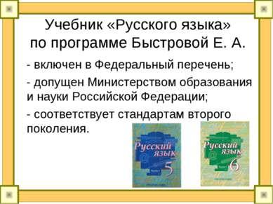 Учебник «Русского языка» по программе Быстровой Е. А. - включен в Федеральный...