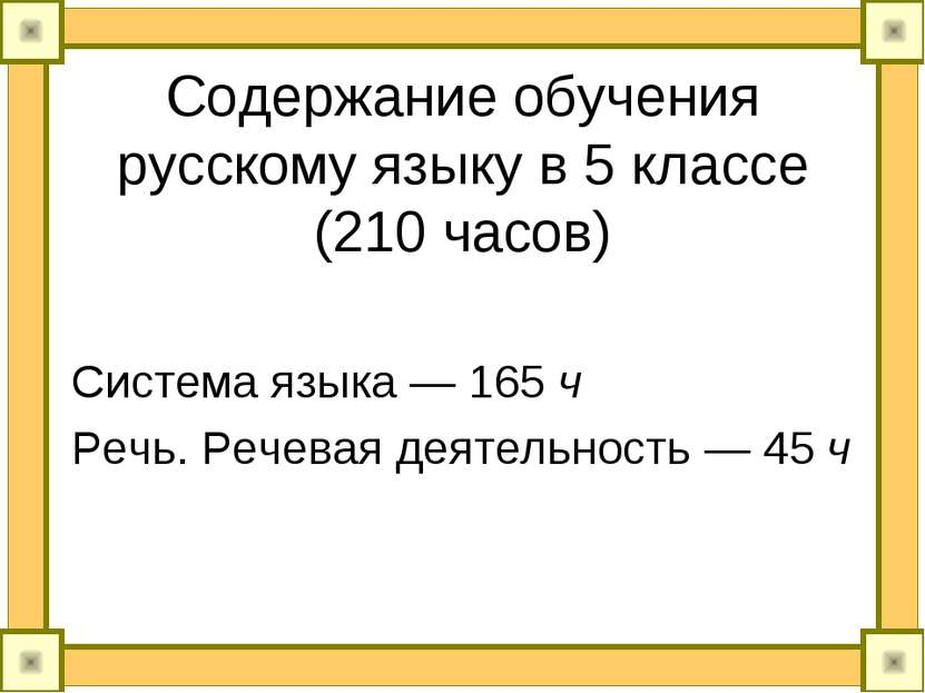 Содержание обучения русскому языку в 5 классе (210 часов) Система языка — 165...