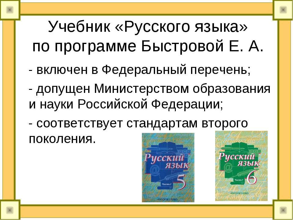 Уроки Русского Языка По Быстровой 5 Класс