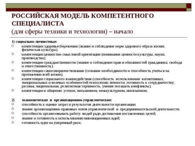 РОССИЙСКАЯ МОДЕЛЬ КОМПЕТЕНТНОГО СПЕЦИАЛИСТА (для сферы техники и технологии) ...