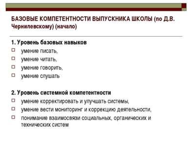 БАЗОВЫЕ КОМПЕТЕНТНОСТИ ВЫПУСКНИКА ШКОЛЫ (по Д.В. Чернилевскому) (начало) 1. У...