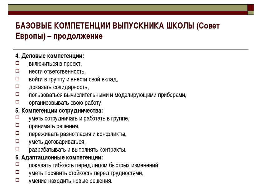 БАЗОВЫЕ КОМПЕТЕНЦИИ ВЫПУСКНИКА ШКОЛЫ (Совет Европы) – продолжение 4. Деловые ...