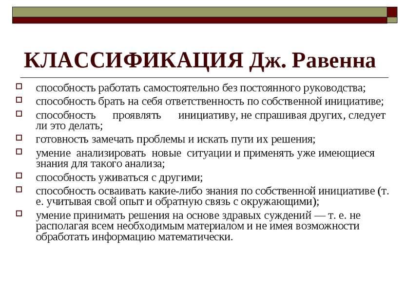 КЛАССИФИКАЦИЯ Дж. Равенна способность работать самостоятельно без постоянного...
