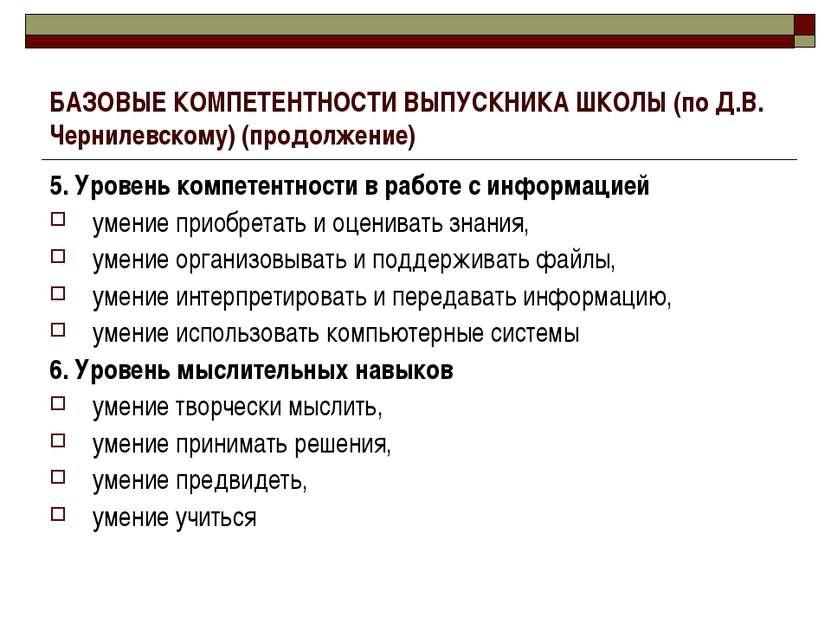 БАЗОВЫЕ КОМПЕТЕНТНОСТИ ВЫПУСКНИКА ШКОЛЫ (по Д.В. Чернилевскому) (продолжение)...