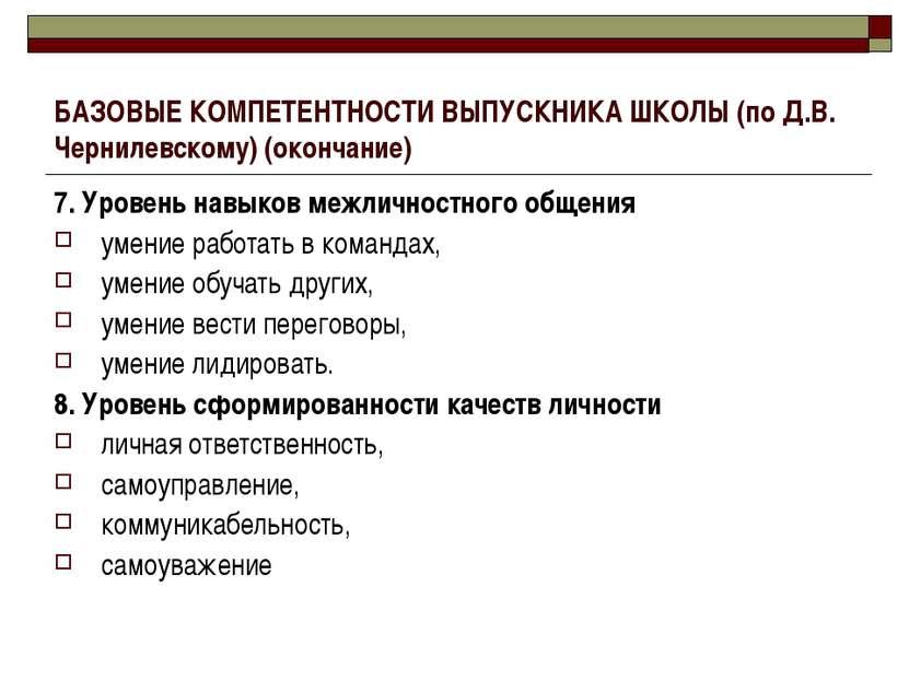 БАЗОВЫЕ КОМПЕТЕНТНОСТИ ВЫПУСКНИКА ШКОЛЫ (по Д.В. Чернилевскому) (окончание) 7...