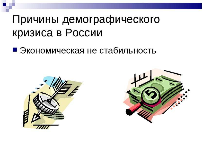 Причины демографического кризиса в России Экономическая не стабильность