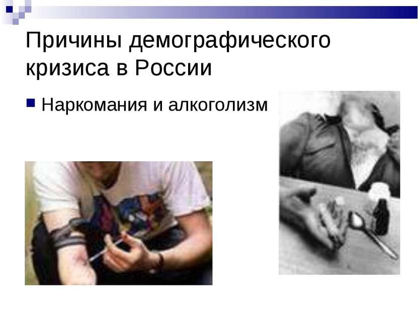 Причины демографического кризиса в России Наркомания и алкоголизм