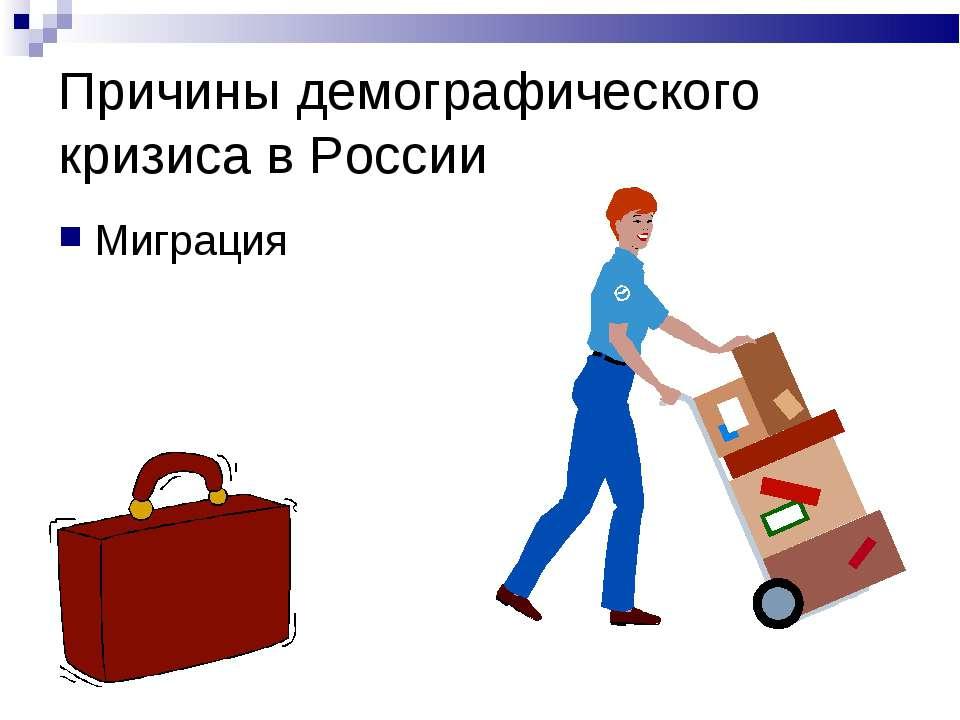 Причины демографического кризиса в России Миграция