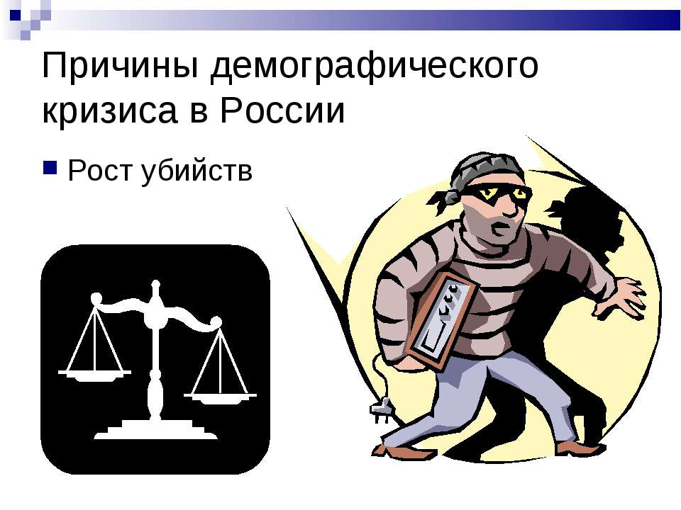 Причины демографического кризиса в России Рост убийств