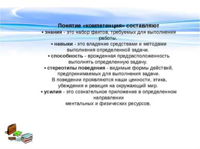 Понятие «компетенция» составляют • знания - это набор фактов, требуемых для в...