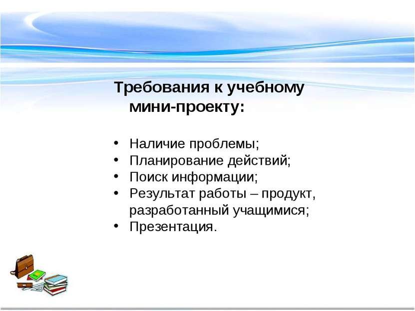 Требования к учебному мини-проекту: Наличие проблемы; Планирование действий; ...