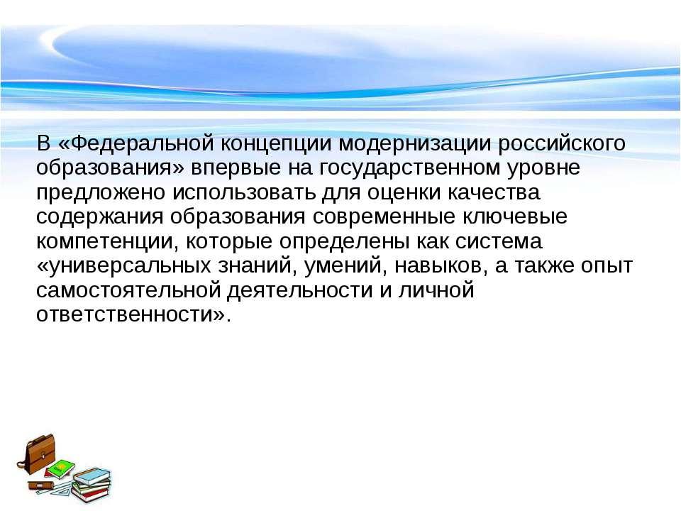 В «Федеральной концепции модернизации российского образования» впервые на гос...